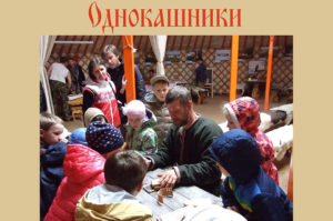 Однокашники