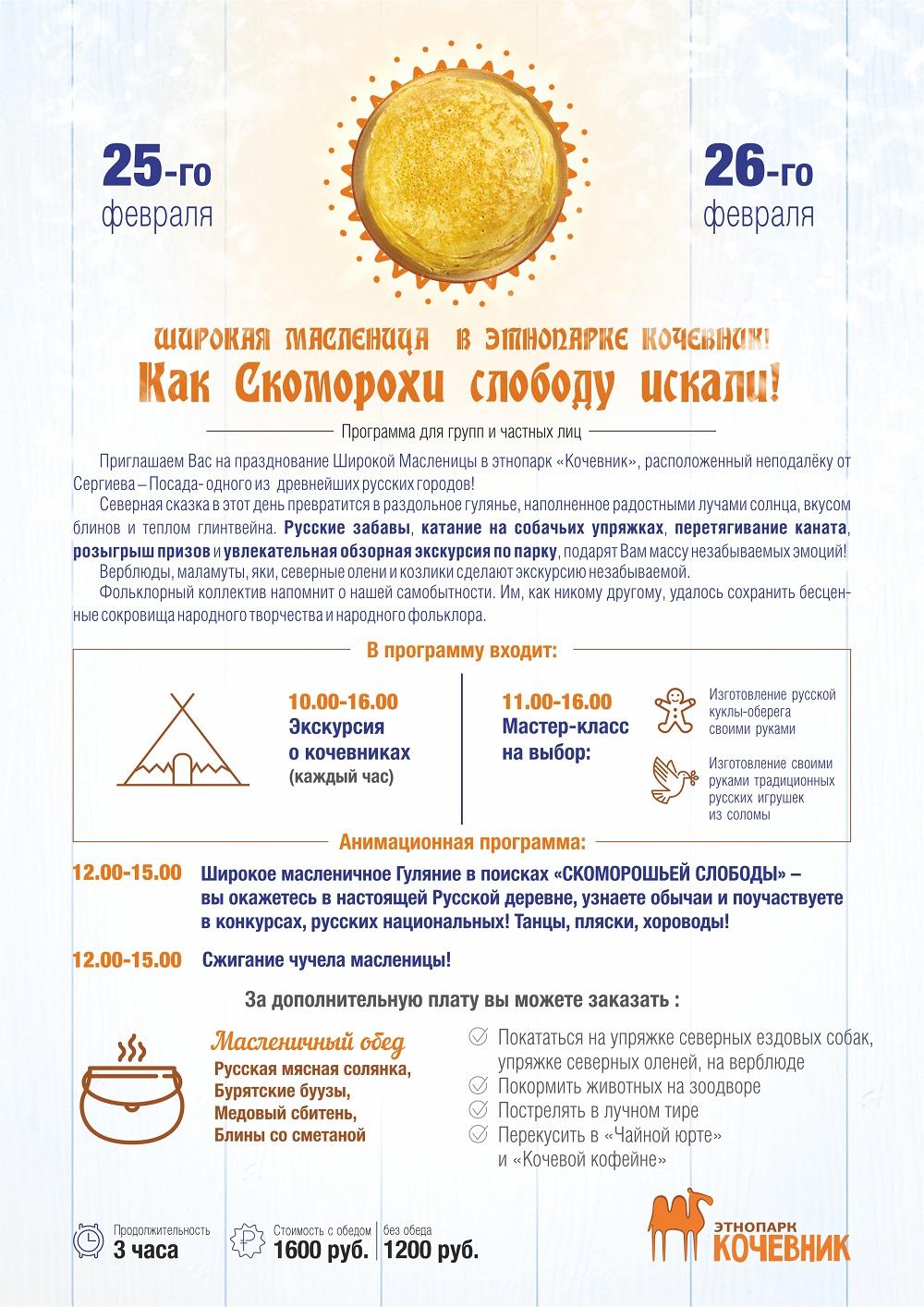 maslenica_programma_2-1