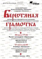 Berestyanaya_gramota2