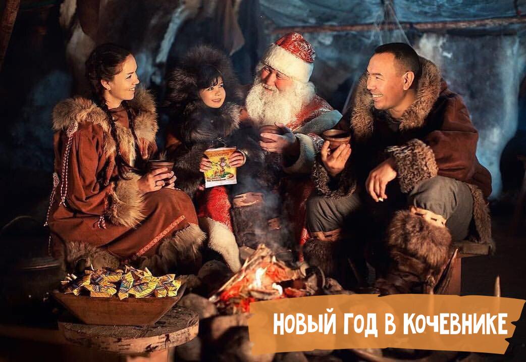 Этнический новый год