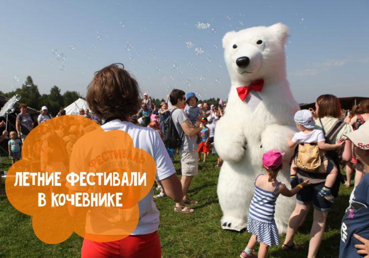 летние фестивали в подмосковье