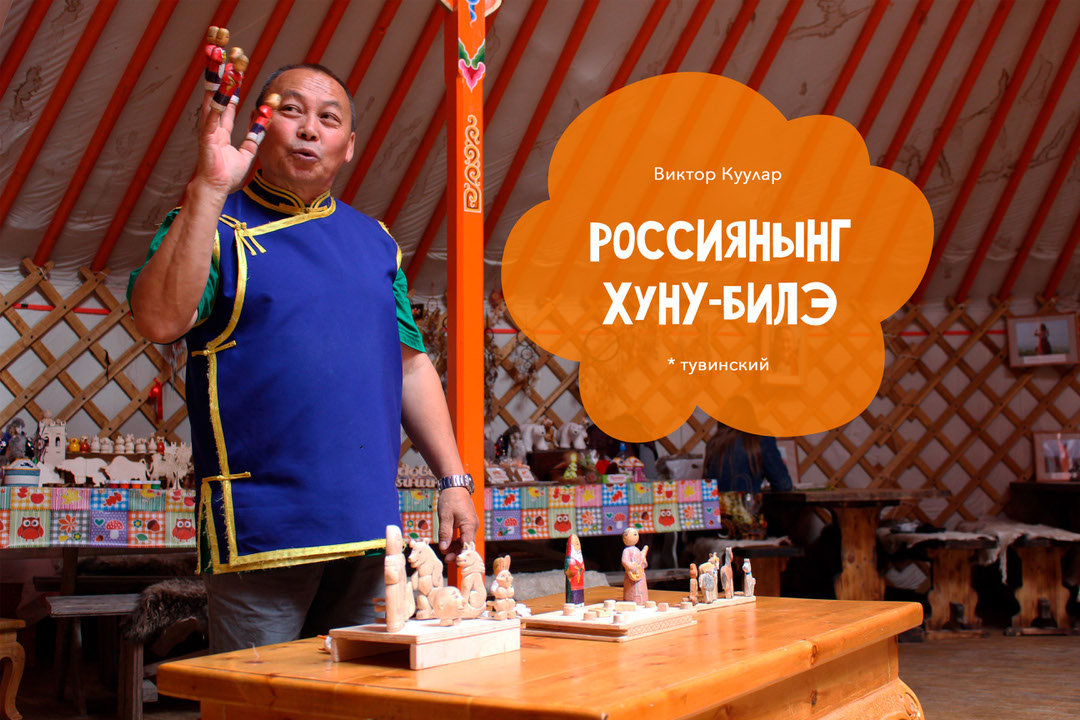 День России в Туве
