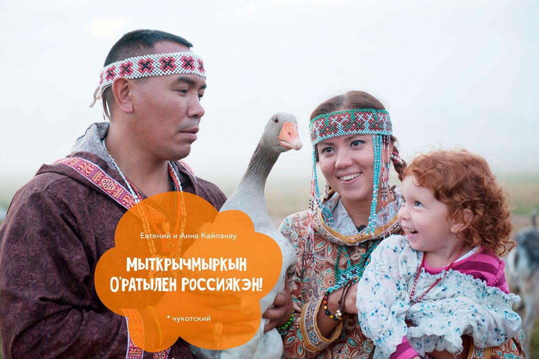 День России на Чукотке